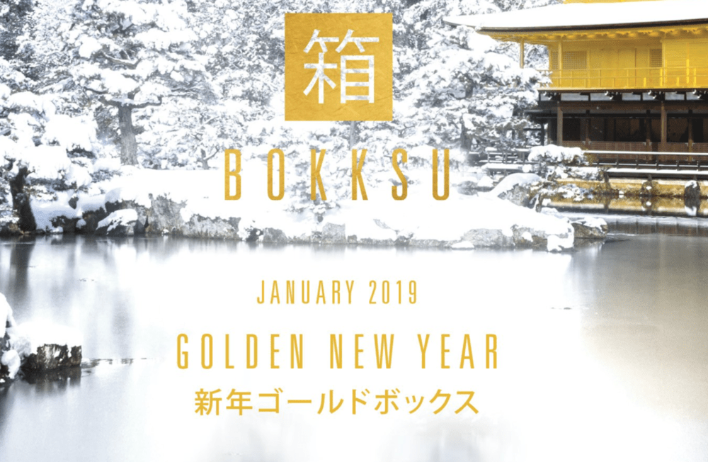 the january 2019 bokksu theme is golden new year and they have revealed snacks coming in
